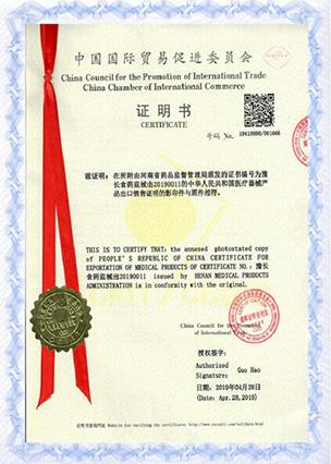 FSC-certificate-Lantian-Medcial1